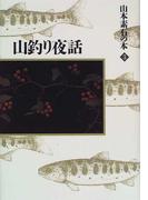 山釣り夜話 (山本素石の本)