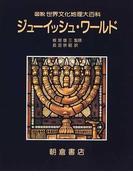 ジューイッシュ・ワールド (図説世界文化地理大百科)