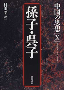 中国の思想 第3版 10 孫子