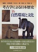 考古学による日本歴史 16 自然環境と文化