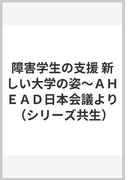 障害学生の支援 新しい大学の姿〜AHEAD日本会議より (シリーズ共生)