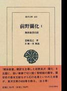前野蘭化 1 解体新書以前 (東洋文庫)(東洋文庫)