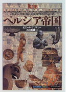 ペルシア帝国 (「知の再発見」双書)