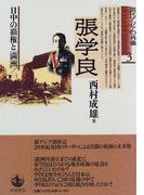 現代アジアの肖像 3 張学良