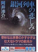 銀河列車の悲しみ (講談社文庫)(講談社文庫)
