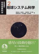 岩波講座地球惑星科学 2 地球システム科学