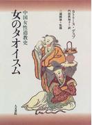 女のタオイスム 中国女性道教史