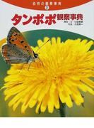 タンポポ観察事典 (自然の観察事典)
