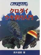 クロダイ・ウキ釣り入門 (Go fishing)