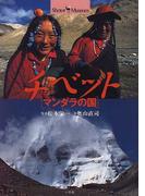 チベット−マンダラの国 (ショトル・ミュージアム)