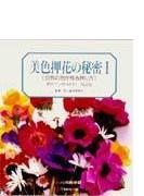 美色押花の秘密 自然の色が残る押し方 改訂版 1