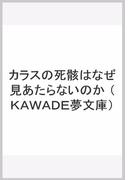 カラスの死骸はなぜ見あたらないのか (KAWADE夢文庫)(KAWADE夢文庫)