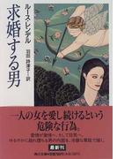 求婚する男 (角川文庫)(角川文庫)