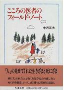 こころの医者のフィールド・ノート (ちくま文庫)(ちくま文庫)