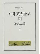 中井英夫全集 3 とらんぷ譚 (創元ライブラリ)(創元ライブラリ)