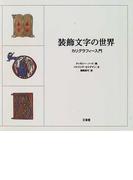装飾文字の世界 カリグラフィー入門