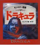 ドラキュラ (モンスター図鑑)