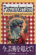 ポストモダニズム コミック版 (知的常識シリーズ)