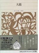 新編日本古典文学全集 34 大鏡