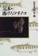 完本・逃げろツチノコ (山本素石の本)