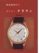 国産腕時計 1 セイコークラウン
