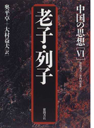 中国の思想 第3版 6 老子