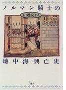 ノルマン騎士の地中海興亡史
