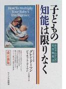子どもの知能は限りなく 赤ちゃんからの知性触発法 改訂新版