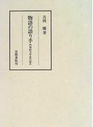 物語の語り手 内発的文学史の試み (笠間叢書)(笠間叢書)