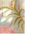 「カルマ論」集成 5 宇宙のカルマ