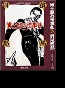 博士邸の怪事件 他1編 (春陽文庫)