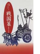 戦国策 (新書漢文大系)