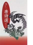 唐詩選 (新書漢文大系)