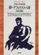 夢・アフォリズム・詩 (平凡社ライブラリー)(平凡社ライブラリー)