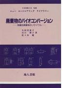 廃棄物のバイオコンバージョン 有機性廃棄物のリサイクル (ニュー エンジニアリング ライブラリー)