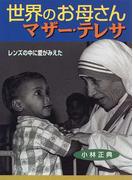 世界のお母さんマザー・テレサ レンズの中に愛がみえた (ポプラ社いきいきノンフィクション)