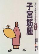 子宮筋腫 (専門のお医者さんが語るQ&A)