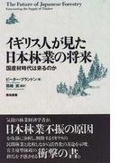 イギリス人が見た日本林業の将来 国産材時代は来るのか