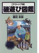 磯遊び図鑑 (アウトドア術)