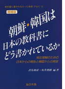 教科書に書かれなかった戦争 増補版 Part 13 朝鮮・韓国は日本の教科書にどう書かれているか