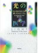 光の医学 光と色がもたらす癒しのメカニズム