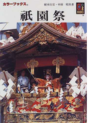 祇園祭 (カラーブックス)(カラーブックス)