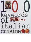 イタリア料理100のおいしいキーワード