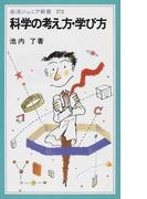 科学の考え方・学び方 (岩波ジュニア新書)(岩波ジュニア新書)