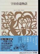 新編日本古典文学全集 50 宇治拾遺物語