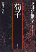 中国の思想 第3版 4 荀子