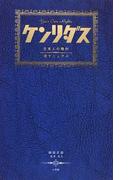 ケンリダス 日本人の権利得マニュアル