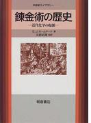 錬金術の歴史 近代化学の起源 (科学史ライブラリー)