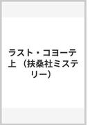 ラスト・コヨーテ 上 (扶桑社ミステリー)(扶桑社ミステリー)