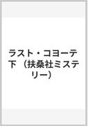 ラスト・コヨーテ 下 (扶桑社ミステリー)(扶桑社ミステリー)